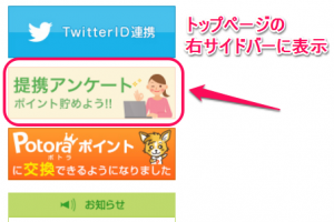 NTTコム提携アンケート3