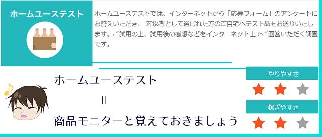 dstylewebまとめ~ホームユーステスト