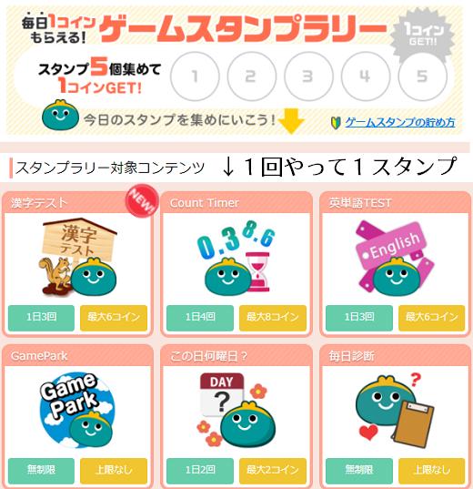 お財布ドットコムのまとめ~ゲームラインナップ1