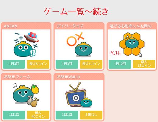 お財布ドットコムのまとめ~ゲームラインナップ2