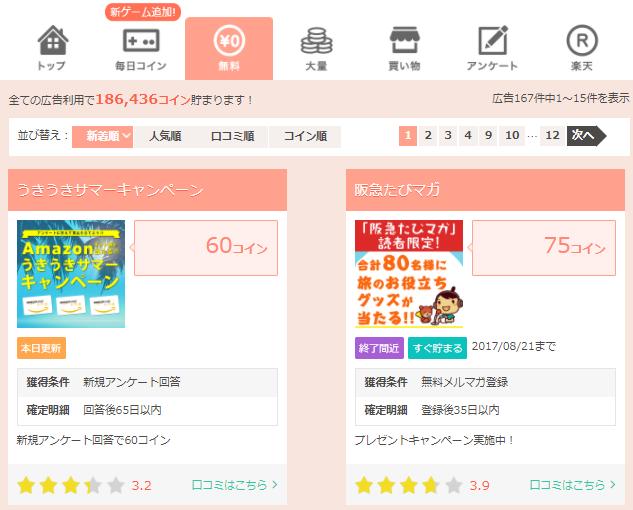お財布ドットコムのまとめ~無料コンテンツイメージ