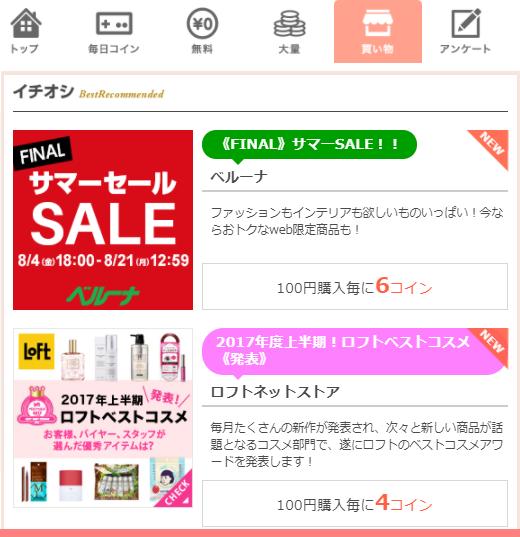 お財布ドットコムのまとめ~ショッピング関係