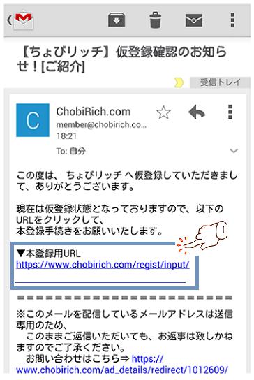 ちょびリッチ登録3