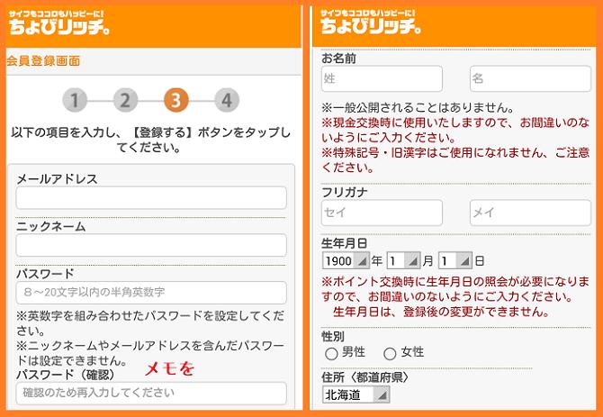 ちょびリッチ登録4
