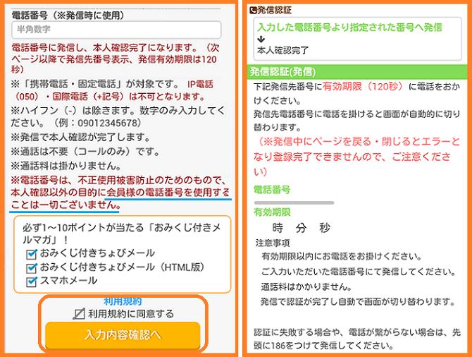 ちょびリッチ登録5
