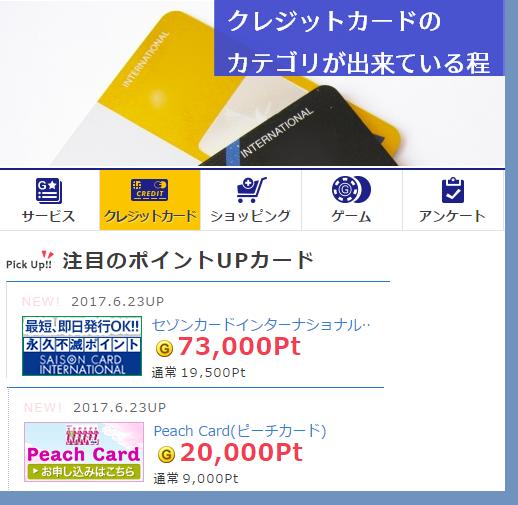 ゲットマネーまとめカード発行