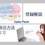 サイバーパネルの登録記事のアイキャッチ