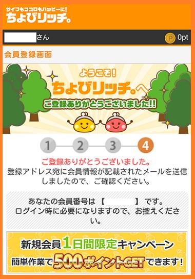 ちょびリッチ登録6