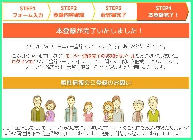dstyle登録11