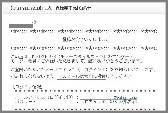 dstyle登録12