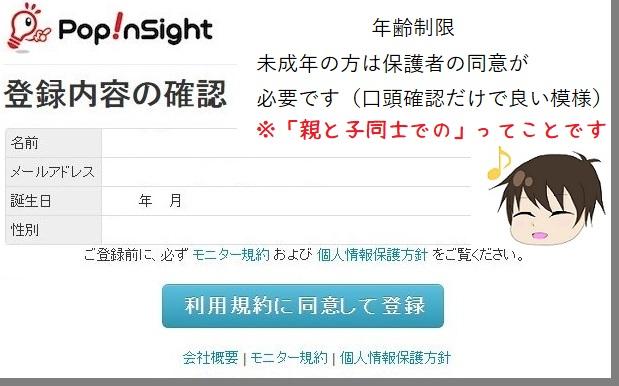 ポップインサイトの登録~確認画面