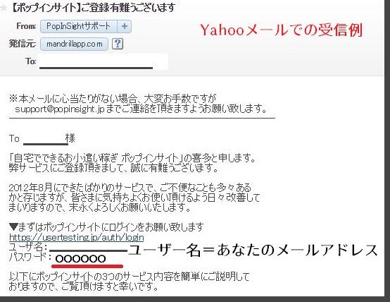 ポップインサイトの登録~メール受信