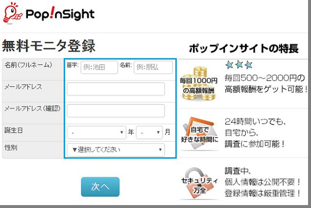 ポップインサイトの登録~氏名等の入力