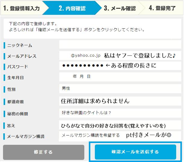 ポイントインカムの登録~確認画面