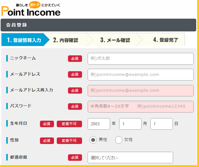 ポイントインカムの登録~入力開始画面