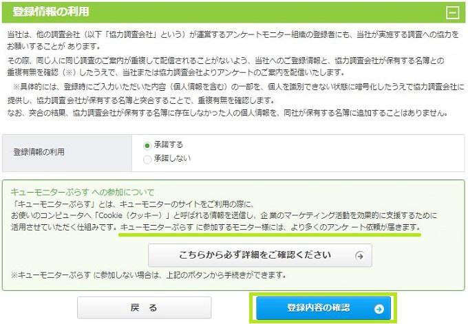 キューモニター登録14(ぷらす)