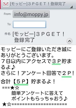 モッピー登録6