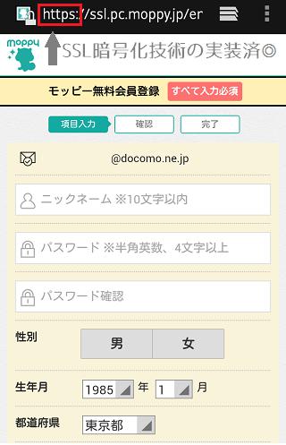モッピー登録3