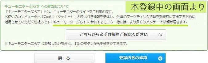 キューモニターぷらす1