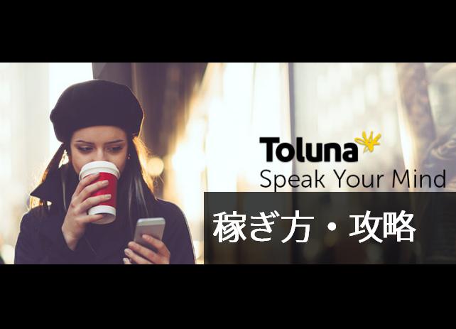 トルーナの稼ぎ方のアイキャッチ画像