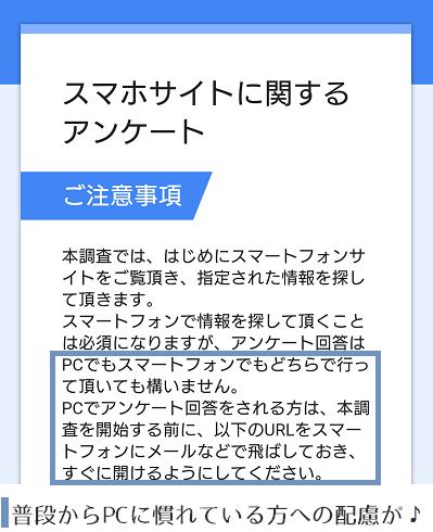 ポップインサイトスマホ3