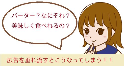 バーター紹介疑問1