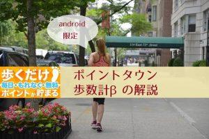 ポイントタウンの歩数計記事のアイキャッチ画像