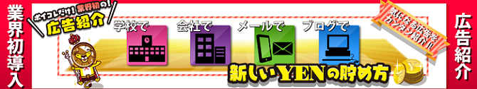 ポイコレまとめ6独自広告紹介