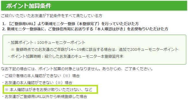 キューモニター友達紹介3-1