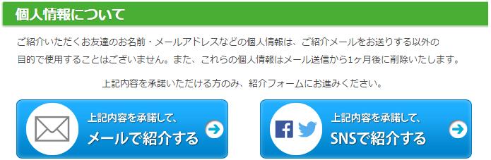 キューモニター友達紹介6
