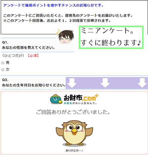 osaifuアンケート9