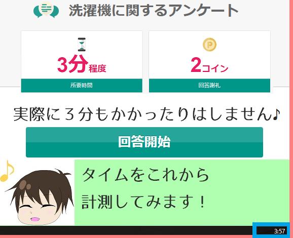 osaifuアンケート4