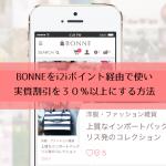 i2iでBONNEのアイキャッチ