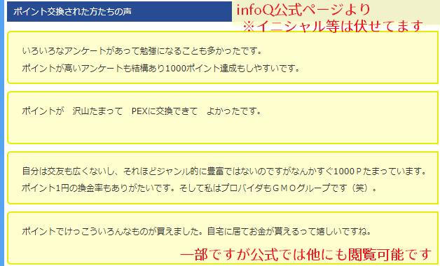 infoqの公式ページの口コミ