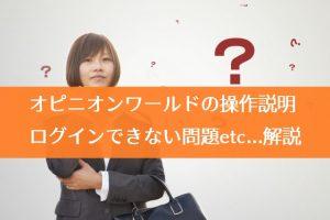 オピニオンワールドQ&A関係の記事アイキャッチ