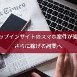 ポップインサイトのスマホ案件記事のアイキャッチ