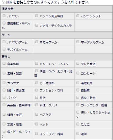 CMサイト登録9