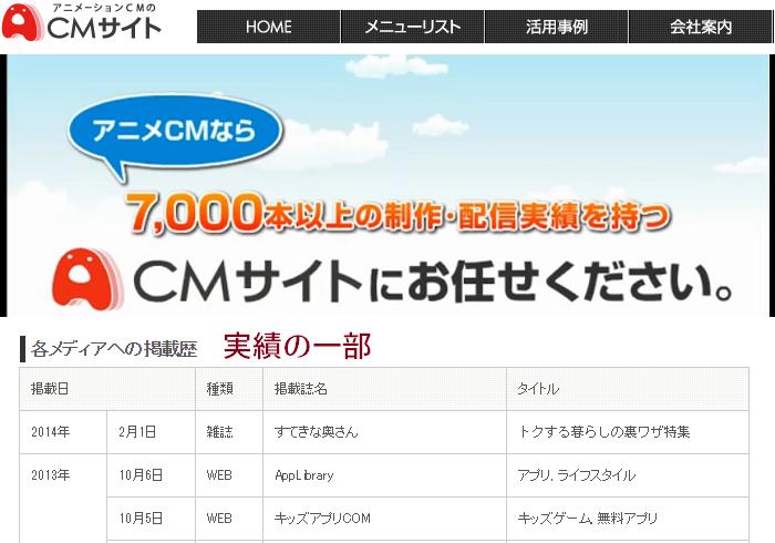 CMサイトまとめ2