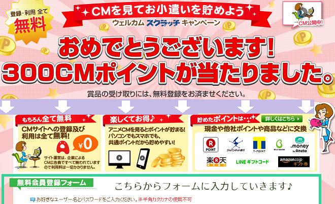 CMサイト登録5
