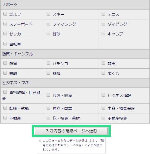 CMサイト登録10