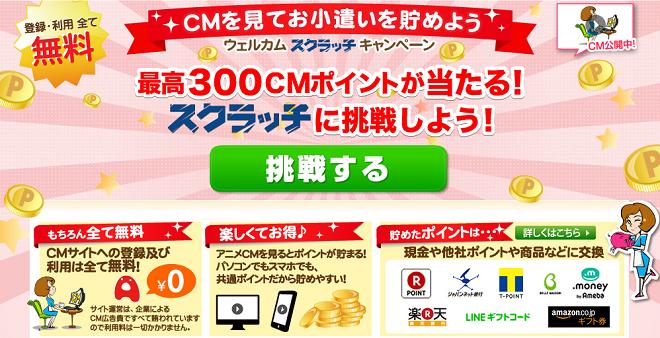 CMサイト登録2
