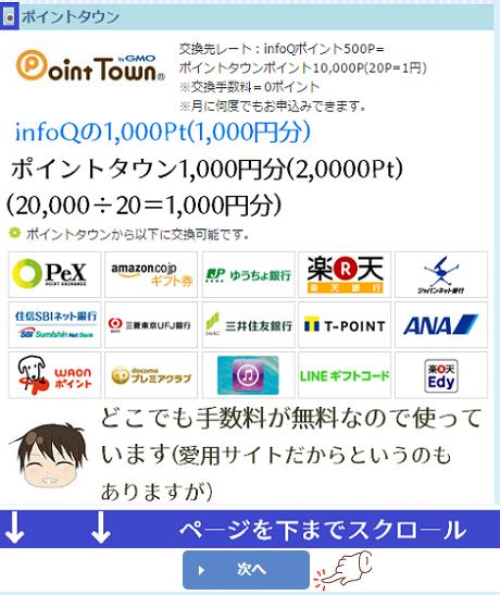 infoQポイント交換4