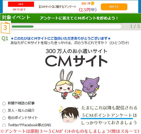 CMサイト登録21