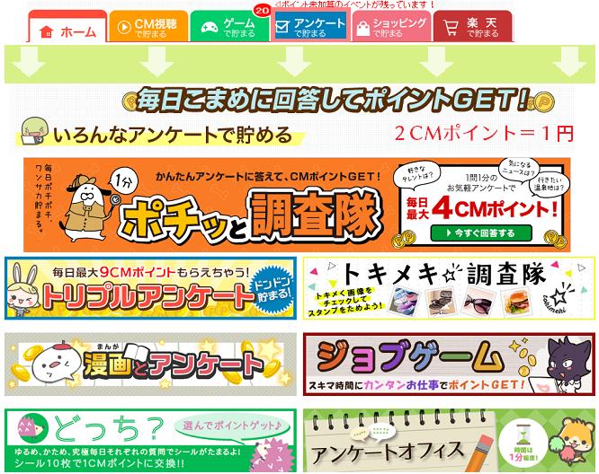 CMサイトまとめ11