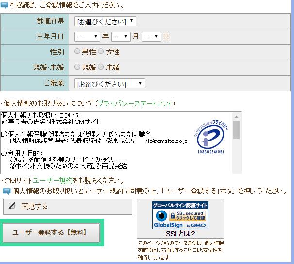 CMサイト登録7