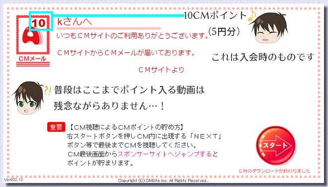 CMサイトまとめ5