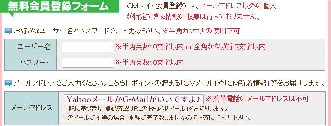 CMサイト登録6