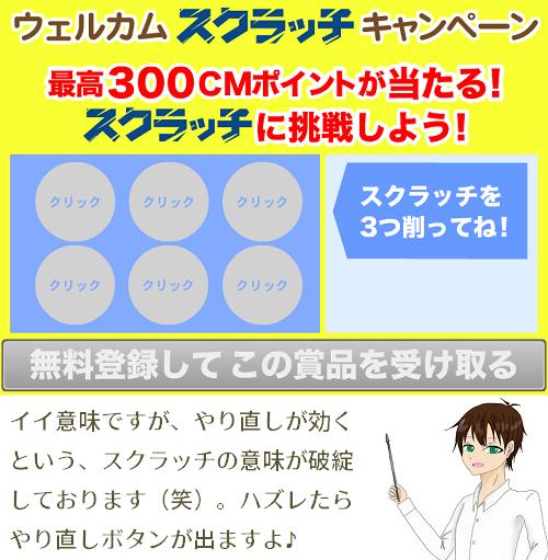 CMサイト登録3
