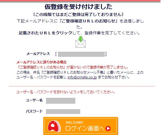 CMサイト登録12