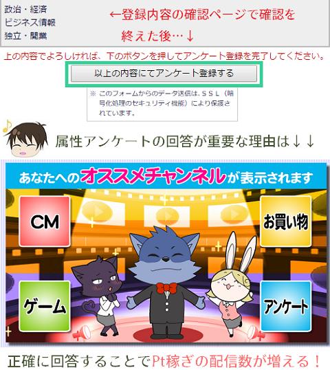 CMサイト登録11